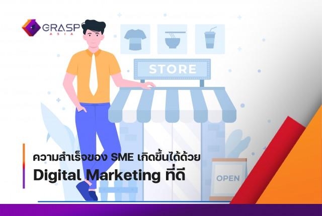 ความสำเร็จของ SME เกิดขึ้นได้ด้วย Digital marketing ที่ดี