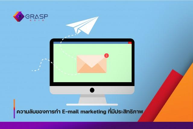 ความลับของการทำ E-mail marketing ที่มีประสิทธิภาพ