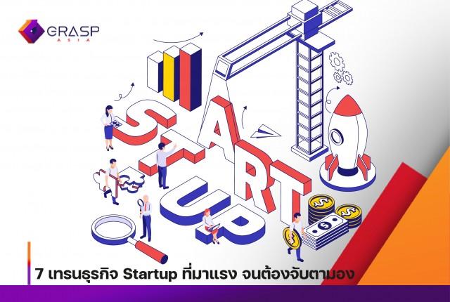 7 เทรนธุรกิจ Startup ที่มาแรง จนต้องจับตามอง