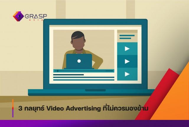 3 กลยุทธ์ Video Advertising ที่ไม่ควรมองข้าม