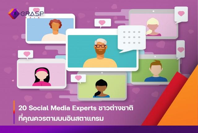 20 Social Media Experts ชาวต่างชาติที่คุณควรตามบนอินสตาแกรม