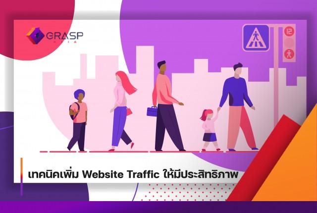 เทคนิคเพิ่ม Website Traffic ให้มีประสิทธิภาพ