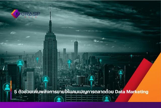 5 ตัวช่วยเพิ่มพลังการขายให้แคมเปญการตลาดด้วย Data Marketing