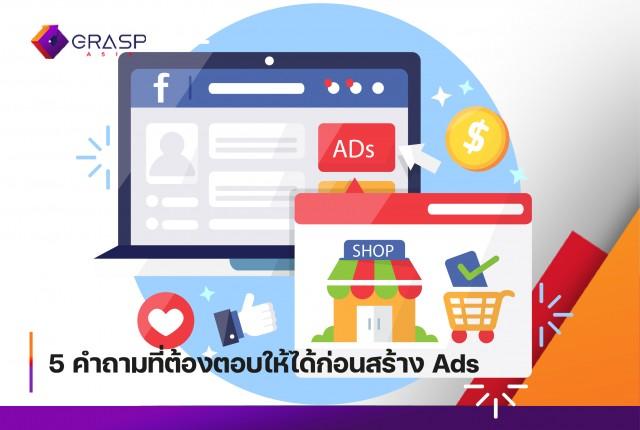 5 คำถามที่ต้องตอบให้ได้ก่อนสร้าง Ads