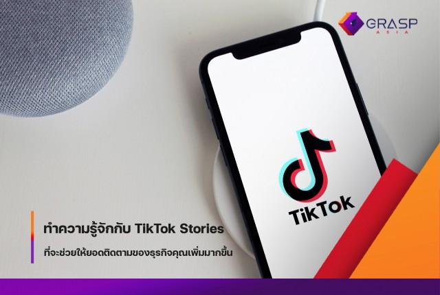 ทำความรู้จักกับ TikTok Stories ที่จะช่วยให้ยอดติดตามของธุรกิจคุณเพิ่มมากขึ้น