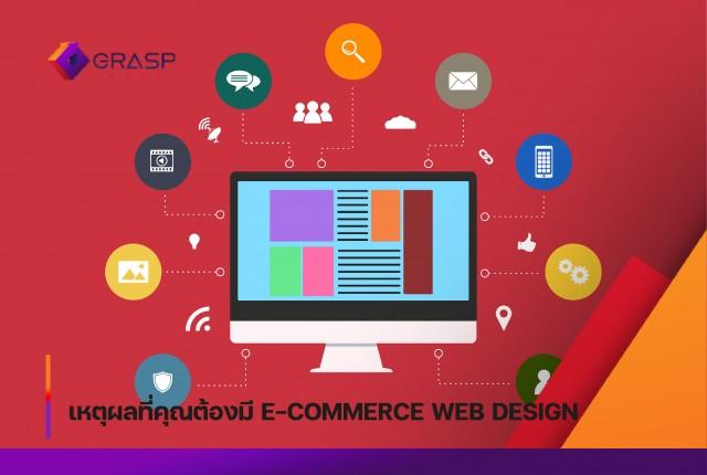 เหตุผลที่คุณต้องมี E-COMMERCE WEB DESIGN