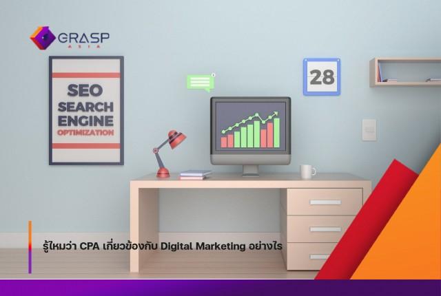 รู้ไหมว่า CPA เกี่ยวข้องกับ Digital Marketing อย่างไร ?