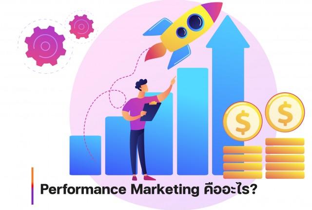 Performance Marketing คืออะไร? และประโยชน์ของการทำ Performance Marketing คืออะไร?