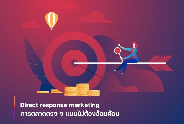 Direct response marketing การตลาดตรง ๆ แบบไม่ต้องอ้อมค้อม