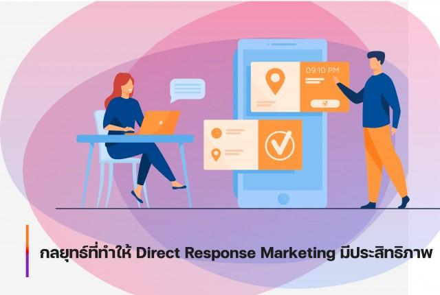 กลยุทธ์ที่ทำให้ Direct Response Marketing มีประสิทธิภาพ