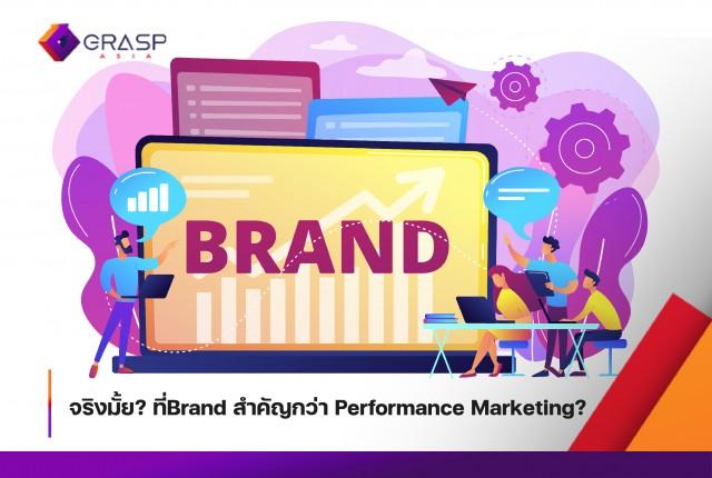จริงมั้ย? ที่ Brand สำคัญกว่า Performance Marketing?