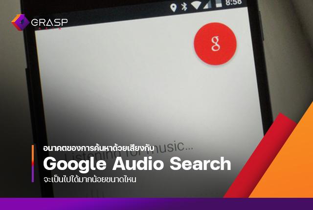 อนาคตของการค้นหาด้วยเสียงกับ Google Audio Search จะเป็นไปได้มากน้อยขนาดไหน