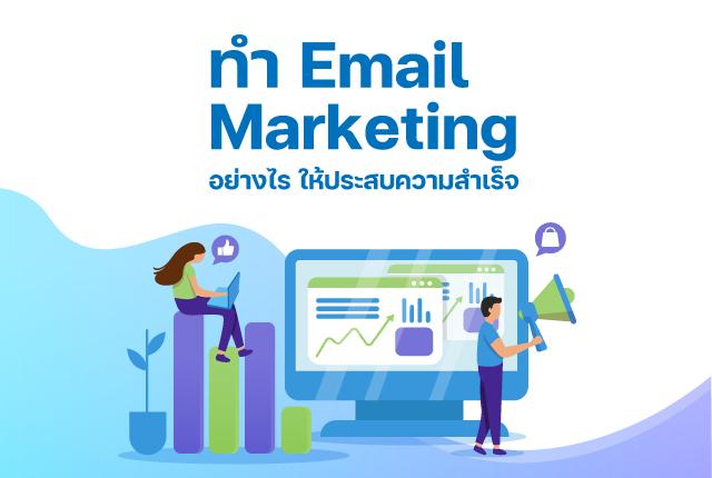 ทำ Email Marketing อย่างไรให้ประสบความสำเร็จ