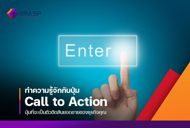 ทำความรู้จักกับปุ่ม Call to Action ปุ่มที่จะเป็นตัวตัดสินยอดขายของธุรกิจคุณ