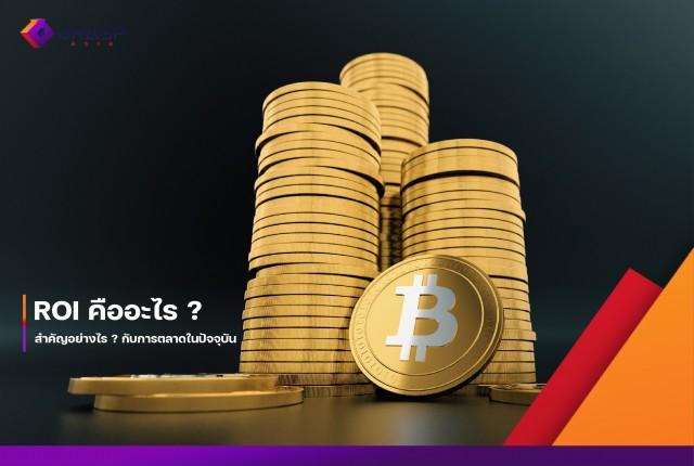 ROI คืออะไร ? สำคัญอย่างไร ? กับการตลาดในปัจจุบัน